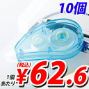 【ポイント10倍】修正テープ ミニ 5mm×5m 10個