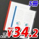 【枚数限定★100円OFFクーポン配布中】【ポイント10倍】レールファイル(プレゼンファイル) A4 5冊