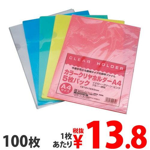 【ポイント10倍】クリヤーホルダー カラー A4 100枚