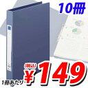 【ポイント10倍】O型リングファイル A4タテ 2穴 青 10冊