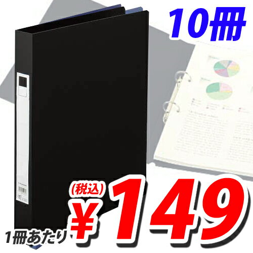 【ポイント10倍】O型リングファイル A4タテ 2穴 黒 10冊