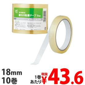 新セロ粘着テープ 18mm 10巻 セロテープ セロハンテープ