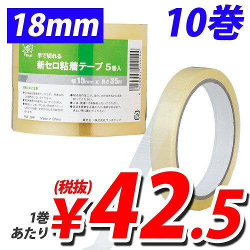 【ポイント10倍】新セロ粘着テープ 18mm 10巻 セロテープ セロハンテープ