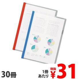 レールファイル(プレゼンファイル) A4 30冊