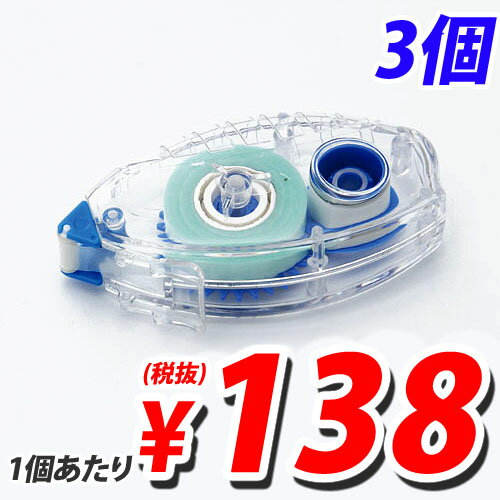 【ポイント10倍】テープのり(ワンタッチキャップ) 幅8mm×10m 3個