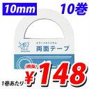 【100円OFFクーポン配布中★】【ポイント10倍】両面テープ 10mm×20m 10巻