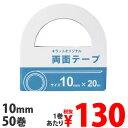 両面テープ 10mm×20m 50巻【送料無料(一部地域除く)】