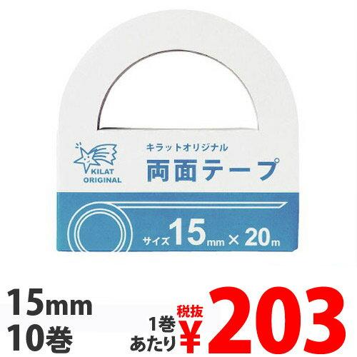 両面テープ 15mm×20m 10巻