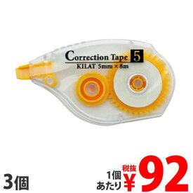 修正テープ ヨコ引きタイプ 5mm×8m 3個