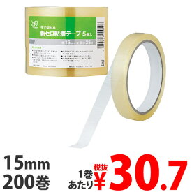 新セロ粘着テープ 15mm 200巻 セロテープ セロハンテープ【送料無料(一部地域除く)】