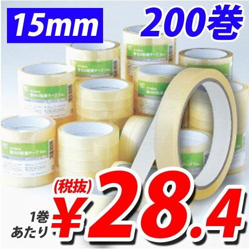 【ポイント10倍】新セロ粘着テープ 15mm 200巻 セロテープ セロハンテープ【送料無料(一部地域除く)】