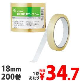 新セロ粘着テープ 18mm 200巻 セロテープ セロハンテープ【送料無料(一部地域除く)】
