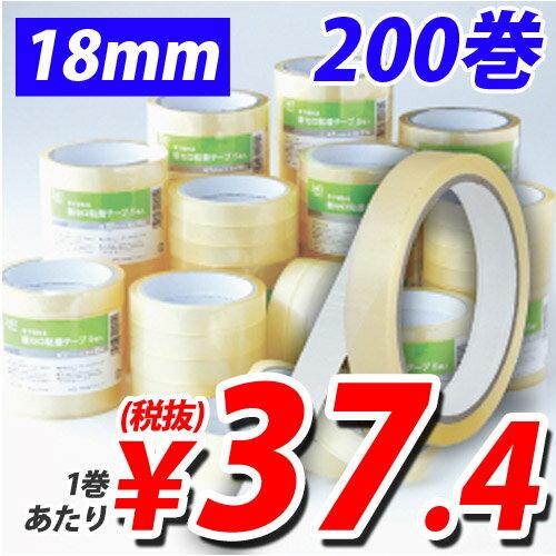 【ポイント10倍】新セロ粘着テープ 18mm 200巻 セロテープ セロハンテープ【送料無料(一部地域除く)】