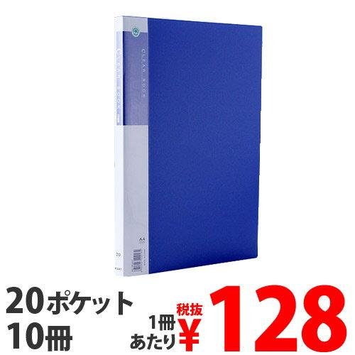 クリアブック 固定式 A4 タテ 20P 青 10冊