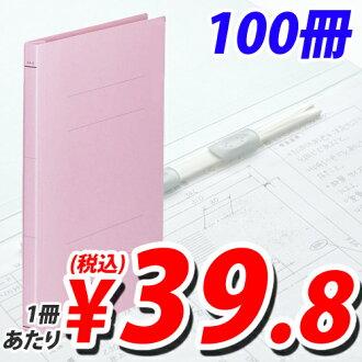 把平地文件A4 tate樹脂閉起來100册配料粉紅