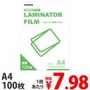 ラミネートフィルム A4サイズ 100枚 100ミクロン ラミネーターフィルム