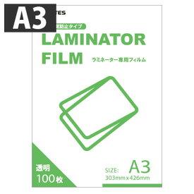 GRATES ラミネートフィルム A3サイズ用 500枚入【送料無料(一部地域除く)】