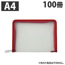 ファイルファスナーケース A4 100冊【送料無料(一部地域除く)】