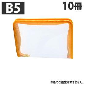 ファイルファスナーケース B5 10冊