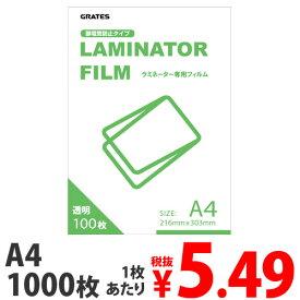ラミネートフィルム A4サイズ1000枚 100ミクロン ラミネーターフィルム ビジネス機器 文房具 事務用品 ラミネート ラミネーター『送料無料(一部地域除く)』