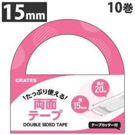 GRATES 両面テープ 15mm幅×20m 10巻