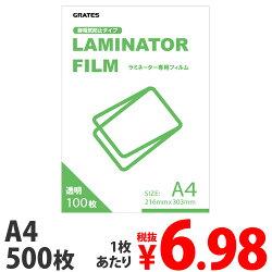 ラミネートフィルムA4サイズ用500枚キラット
