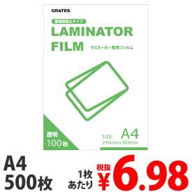 GRATES ラミネートフィルム A4サイズ 500枚入