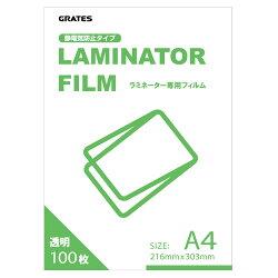 ラミネートフィルムA4サイズ500枚100ミクロン