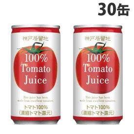 神戸居留地 トマト 185g 30缶 トマトジュース 野菜ジュース 缶ジュース 飲料 ドリンク ソフトドリンク 缶飲料