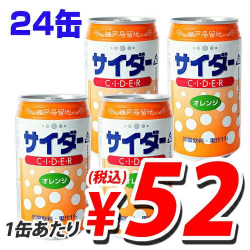 神戸居留地 オレンジサイダー 350ml 24缶