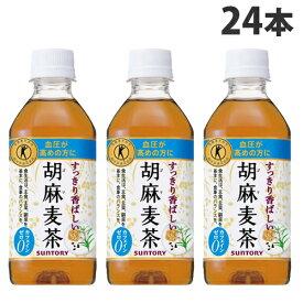 サントリー 胡麻麦茶 350ml×24本 お茶 麦茶 おちゃ 日本茶 ペットボトル飲料 ドリンク むぎちゃ