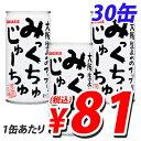 【枚数限定★50円OFFクーポン配布中】サンガリア みっくちゅじゅーちゅ 190g×30缶