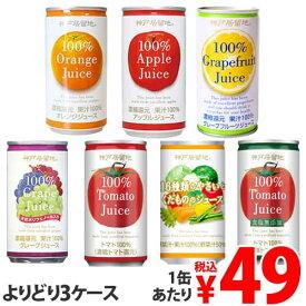 【3ケース缶飲料よりどり】 果汁100%ジュース 野菜ジュース オレンジ アップル グレープフルーツ グレープ ぶどう 果物 トマト 【送料無料(一部地域除く)】