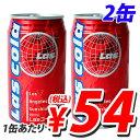 【100円OFFクーポン配布中★】神戸居留地 LAS コーラ 350ml 2缶セット