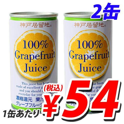 神戸居留地 グレープフルーツ 190ml 2缶セット