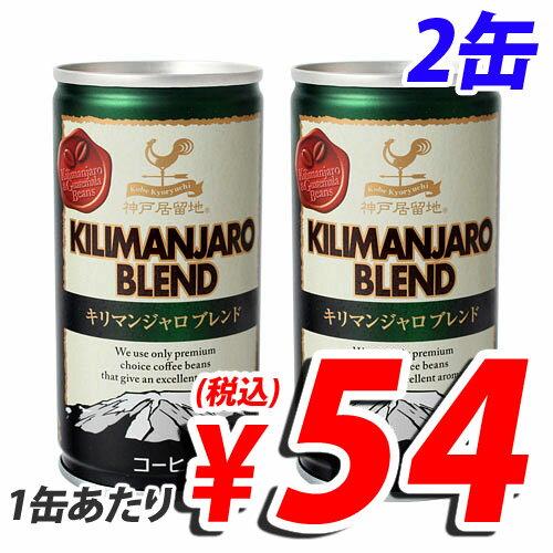 神戸居留地 キリマンジャロブレンドコーヒー 190ml 2缶セット