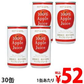 神戸居留地 アップル100% 185g×30缶