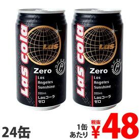 神戸居留地 LASコーラ ゼロ 350ml 24缶