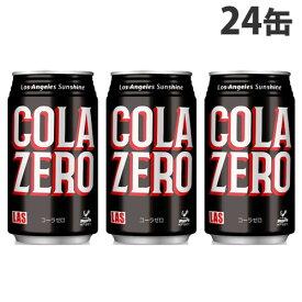 神戸居留地 LASコーラ ゼロ 350ml 24缶 缶ジュース 飲料 ドリンク 炭酸飲料 炭酸ジュース ソフトドリンク 缶 COLA