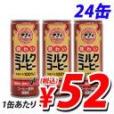【100円OFFクーポン配布中★】味わいミルクコーヒー 250ml 24缶