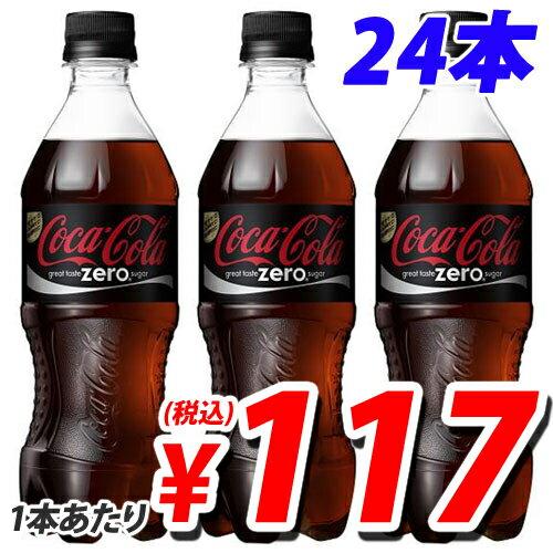 コカ・コーラ ゼロ 500ml×24本