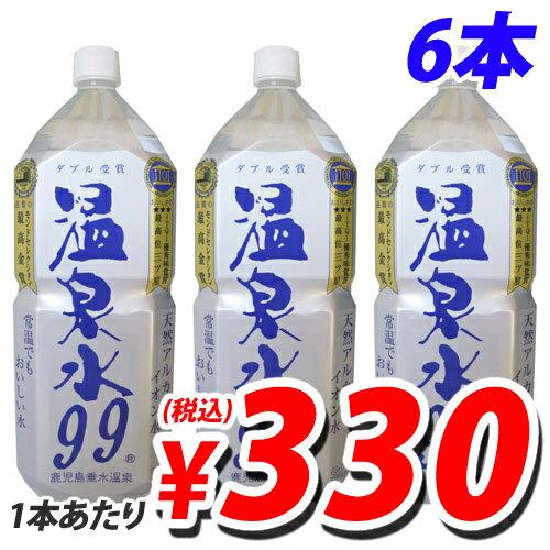 温泉水99 2L×6本