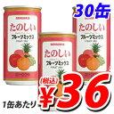【枚数限定★50円OFFクーポン配布中】サンガリア たのしいフルーツミックス 190g×30缶