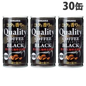 サンガリア コクと香りのクオリティコーヒー ブラック 185g×30缶 無糖 無糖コーヒー 珈琲 缶コーヒー