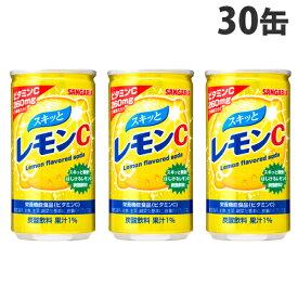 サンガリア スキッとレモンC 190g×30缶 缶ジュース 飲料 ドリンク 炭酸飲料 炭酸ジュース ソフトドリンク 缶 ビタミンC