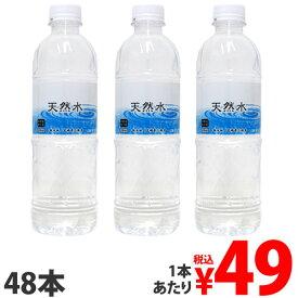 霧島 天然水 500ml×48本 水 ミネラルウォーター 飲料 軟水 国内天然水 ナチュラルウォーター【送料無料(一部地域除く)】