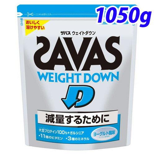 ザバス ウェイトダウン ヨーグルト風味 1050g【送料無料(一部地域除く)】