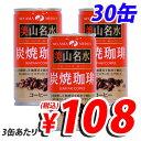 京都美山名水の炭焼コーヒー 190ml 30本