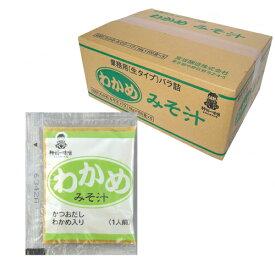 神州一味噌 業務用即席みそ わかめ 500食(1箱5袋入)セット【送料無料(一部地域除く)】