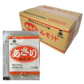 神州一味噌 業務用即席みそ あさり 500食(1箱5袋入)セット【送料無料(一部地域除く)】